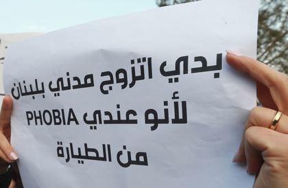 لبنانيون: زواج لا حرب أهلية!