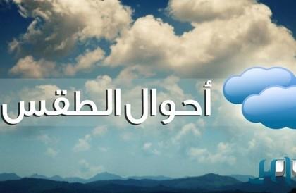 سحب رعدية وأمطار وضباب.. تعرف على توقعات طقس اليومسحب رعدية وأمطار وضباب.. تعرف على توقعات طقس اليوم