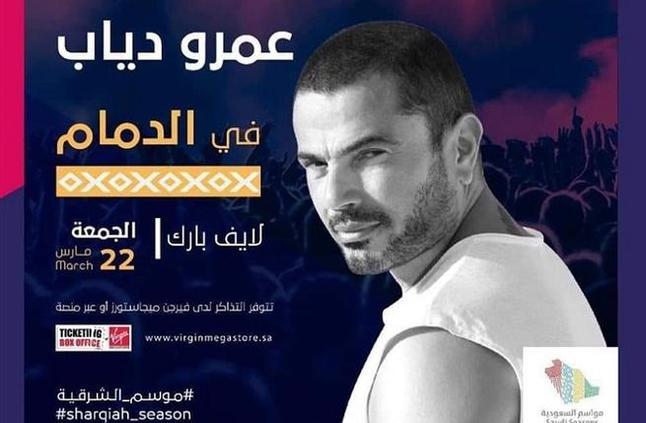 عمرو دياب يستعد لإحياء حفله الثاني في السعودية