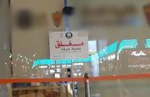 أمانة الرياض تغلق مطعماً للوجبات السريعة بظهرة لبن بسبب مخالفات صحية