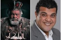 """صورة - أحمد فتحي ويحيى الفخراني في كواليس """"الملك لير""""رحيم ترك"""