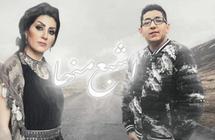 وفاء عامر و ابنها يقدمان (اشبع منها) للأمهات في عيدهن