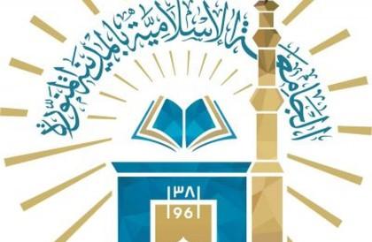 «الجامعة الإسلامية»: بدء التسجيل في 21 دبلوماً«الجامعة الإسلامية»: بدء التسجيل في 21 دبلوماً