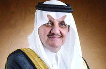 """الأمير سعود بن نايف يرعى حفل غرفة الشرقية بمناسبة مرور 50 عاما على انطلاق مجلتها """"الاقتصاد"""""""