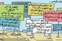 أطرف الكاريكاتيرات حول العقارات ومشكلة السكن
