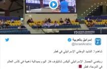 عزف النشيد الوطني الإسرائيلي في الدوحة واستنكار عبر #قطريون_ضد_التطبيع