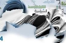 """صحف عربية: """"إسرائيلية الجولان"""".. قرار مزاجي بلا سند قانوني"""