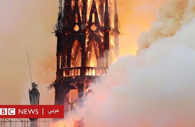 بالصور: كاتدرائية نوتردام في باريس تحترق