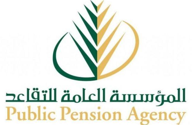 التقاعد: تقديم صرف معاش شهر مايو إلى يوم 23 وإيداع واحد للمعاش وبدل الغلاء