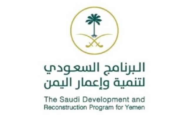 صرف 27.8 مليون دولار.. الدفعة الـ23 من الوديعة السعودية لـ«المركزي اليمني»