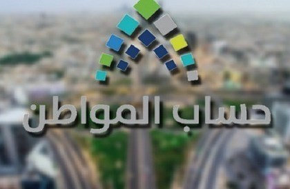 حساب المواطن يعلن عن صدورنتائج الأهلية للدورة التاسعة عشرة - صحيفة صدى الالكترونية