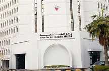 """""""البحرين"""" تستنكر استهداف الحوثيين مكة المكرمة وجدة: عمل دنيء"""
