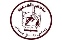 عبدالعزيز بن تركي يعتمد مجلس إدارة نادي الدرعية
