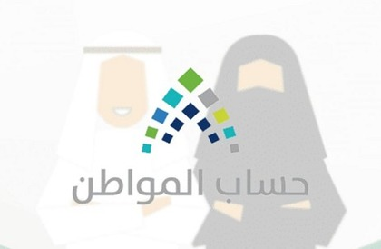 """"""" حساب المواطن """" يوضح إجراءات تغيير الدخل - صحيفة صدى الالكترونية"""