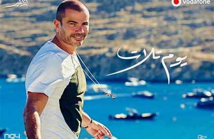 """عمرو دياب يعلن عن موعد طرح أغنيته الجديدة """"يوم تلات""""مروة لبيب"""