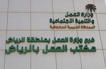 عمل الرياض : 5335 ملف حماية أجور العاملين بالقطاع الخاص خلال 6 أشهر