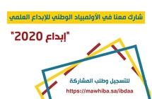 """""""موهبة"""" تفتح باب التسجيل في الأولمبياد الوطني للإبداع العلمي 2020"""