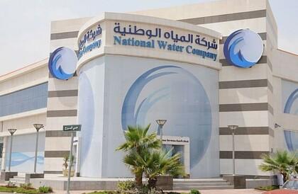 14 وظيفة شاغرة لدى شركة المياه الوطنية بعدة مدن14 وظيفة شاغرة لدى شركة المياه الوطنية بعدة مدن