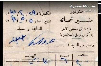 مصري يطالب بصور زفافه بعد 43 عاماً... مقدماً الإيصال