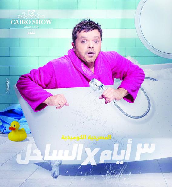 """ستُعرض المسرحية الكوميدية """"3 أيام على الساحل"""" بطولة الفنان محمد هنيدي  فى مناطق مختلفة حول المملكة"""