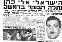 بعد علم السلطات الإسرائيلية بخبر إعدامه حزنوا حزنًا كبيرة لأن كشفه كان ضربة موجعة لإسرائيل