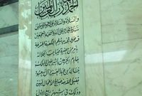 صورة أوضح لوثيقة الملك فهد