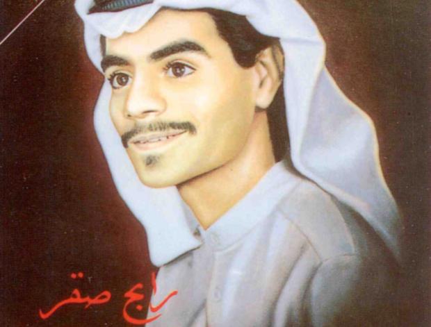 ولد رابح صقر في 6 نوفمبر عام 1960 بمدينة الأحساء بالسعودية