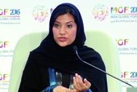 الأميرة ريما بنت بندر بن سلطان بن عبدالعزيز آل سعود