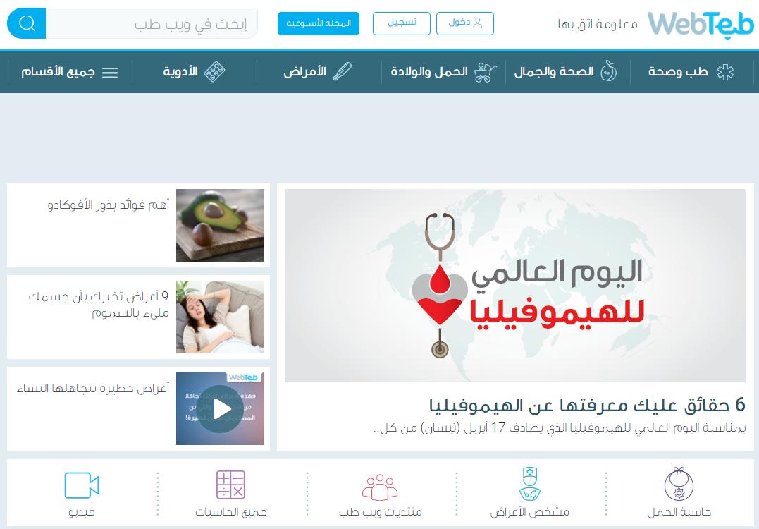 ويب طب تطلق موقعها الالكتروني الجديد