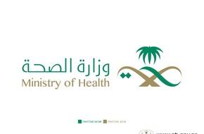 تقدم إلى وظائف وزارة الصحة السعودية 1441