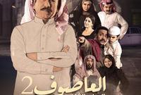 ويعد المسلسل هو الأكثر مشاهدة من قبل الجمهور السعودي منذ عرضه بجزئيه الأول والثاني