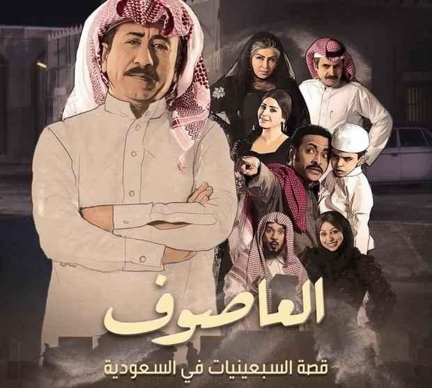 بات مسلسل العاصوف السعودي المسلسل الأكثر شهرة خلال العامين الماضيين لدى المشاهد السعودي