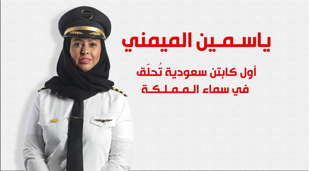 باتت ياسمين الميمني أول امرأة سعودية تحصل على رخصة طيران تمكنها من العمل لدى شركات الطيران التجارية والخاصة