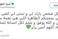 التغريدة التي نشرتها لشكر متابعيها
