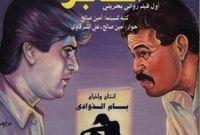 """شارك في بطولة فيلم واحد خلال مسيرته الفنية وهو الفيلم البحريني """"الحاجز"""" إنتاج 1990، وهو أول فيلم بحريني روائي طويل"""