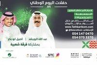 حفل في تبوك بمشاركة عبد الله الرويشد وأصيل أبوبكر