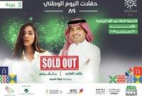 الفنانين راشد الماجد وبلقيس يشاركون في حفل غنائي في بريدة