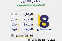 وأعلن المستشار تركي آل الشيخ عن نفاذ معظم تذاكر الحفلات الغنائية بتغريدة عبر حسابه الرسمي