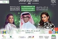 وفي حفل مدينة جدة بمدينة الملك عبد الله الرياضية سيجمع الفنانين رابح صقر ووعد وشيرين