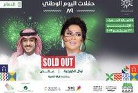 كما تحيي نوال الكويتية والفنان عايض أمسية ساهرة في الصالة الخضراء بالدمام