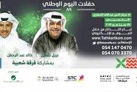 حفل غنائي في الجوف يجمع الفنانين نبيل شعيل وخالد عبد الرحمن