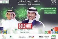 ويقدم النجمان محمد عبده و تركي عبدالله حفلا في مركز الأمير سلطان الثقافي