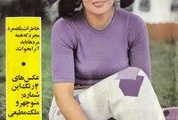 صورة لغلاف مجلة إيرانية في السبعينيات