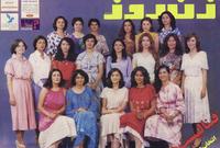 غلاف أحد المجلات الإيرانية
