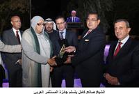 """حصل الشيخ """"صالح"""" على عدد من الجوائز والتكريمات منها جائزة رجل أعمال الخليج، وجائزة رجل المصارف من البنك الإسلامي للتنمية"""
