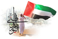 بالإضافة إلى عطلة اليوم الوطنى الإماراتي والذي يوافق أيام 2 و 3 ديسمبر من كل عام