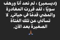 تدوينات زوج رهف بعد الانفصال
