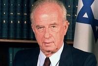 اسحاق رابين 1922-1995
