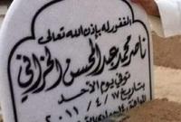 وفي الـ 17 من أبريل عام 2011 توفي ناصر الخرافي في القاهرة إثر أزمة قلبية مفاجئة لتنعاه عدد كبير من المؤسسات الاقتصادية والمؤسسات الرسمية في الكويت والوطن العربي