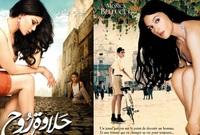 اشتهرت مونيكا بيلوتشي في الوطن العربي بعد تقديمها لفيلم Malena، والذي قامت النجمة هيفاء وهبي بتقديم نسخة عربية منه تحت عنوان «حلاوة روح»، رغم أن النسخة العربية لم تكن بجودة النسخة الإيطالية